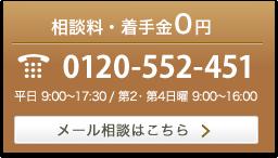 相談料・着手金0円 0120-552-451
