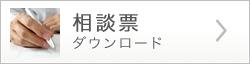 相談票ダウンロード